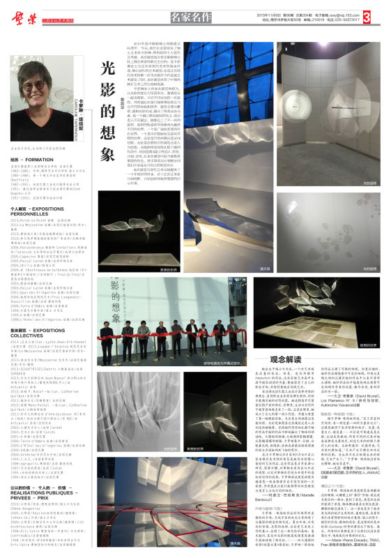 Jiangsu Modern Art Museum, Nanjing (Press)